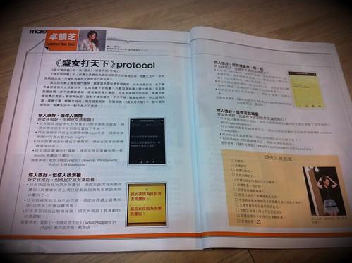 卓韻芝 : more magazine 新專欄• •