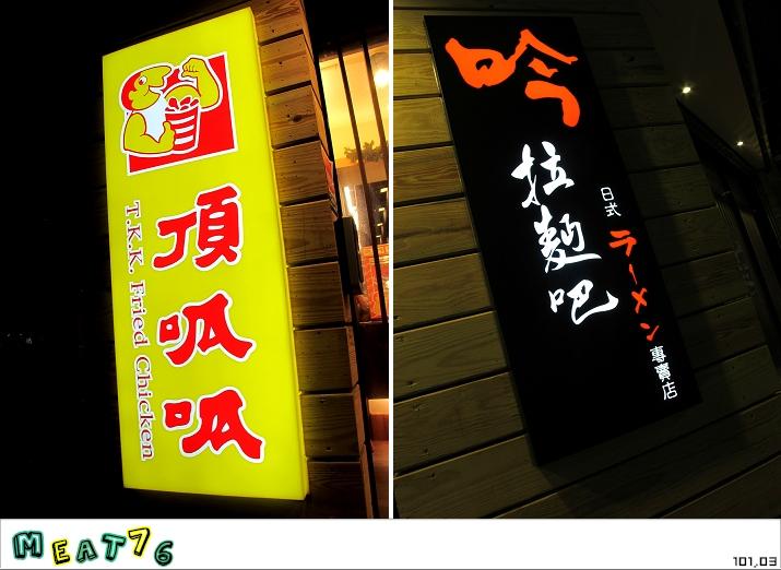 【食記】吟拉麵吧|頂呱呱與吟拉麵吧民生店的台日大合體,左右逢源大滿足。025.jpg