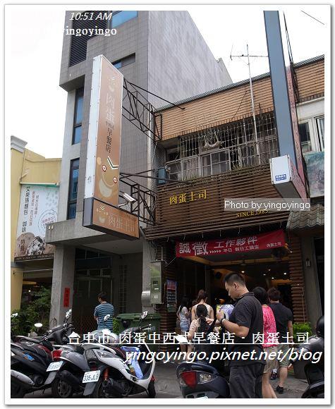台中市_肉蛋吐司20120701_R0070102
