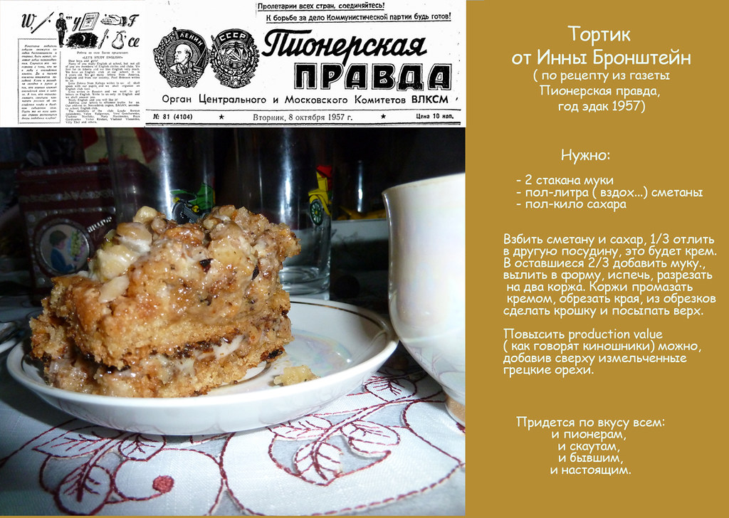 торт от инны бронштейн по рецепту газеты пионерская правда год  эдак 1957
