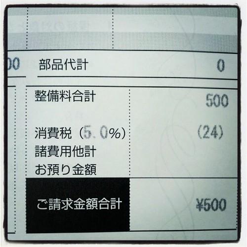 急速充電使用料は500円。