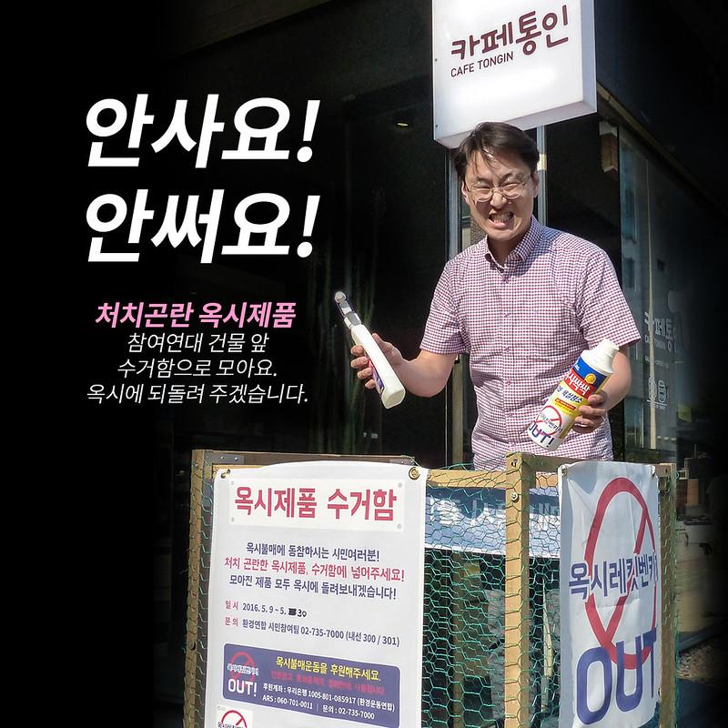 20160519_옥시제품 수거함
