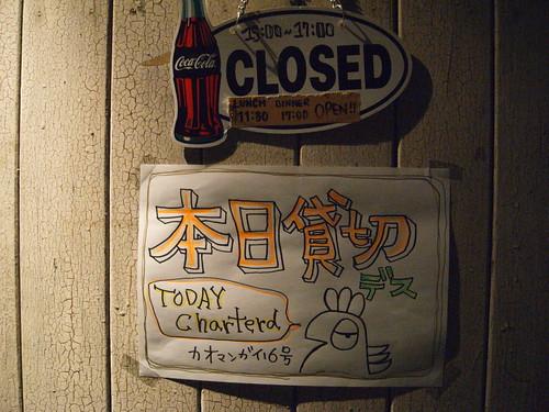 ノブくん瞳ちゃん ウェディングパーティー @ カオマンガイ
