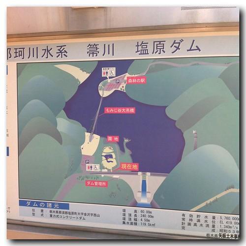 塩原ダムパネル