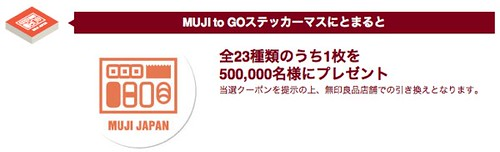 Prizes | MUJI to GO | 無印良品