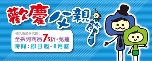 超好康!STORY365歡慶父親節活動!!8底前75折+免運