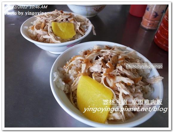 雲林斗南_車頭雞肉飯20120422_R0060730