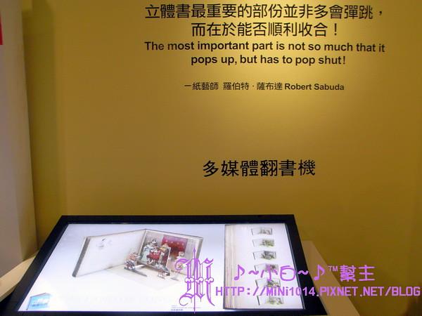 Pop-Up!立體書的異想世界
