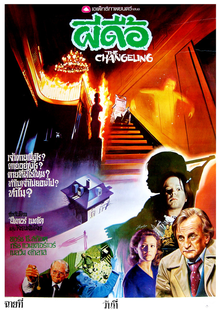 The Changeling, 1980 (Thai Film Poster)