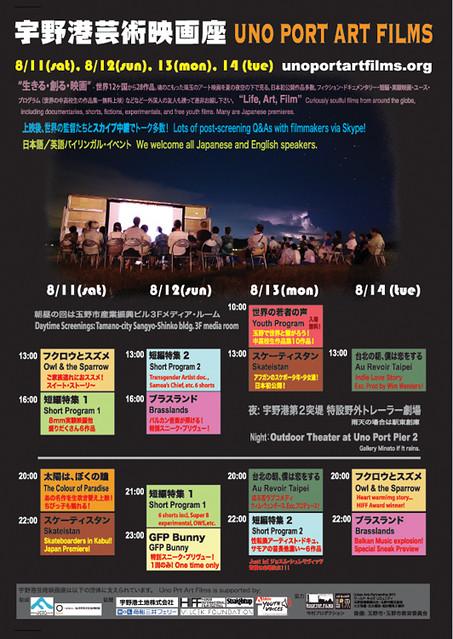 2012_UPAF_A3_Flyer_表面 copy