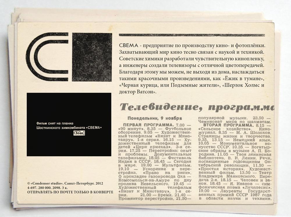 Пленка Свема и старая программа передач в газете