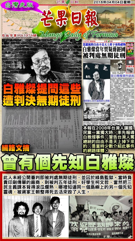 160404芒果日報--台灣史論--白雅燦提問這些,遭判決無期徒刑