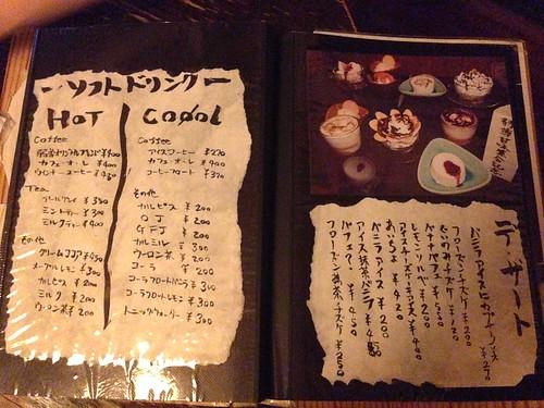 gifu-takayama-jakson-menu04