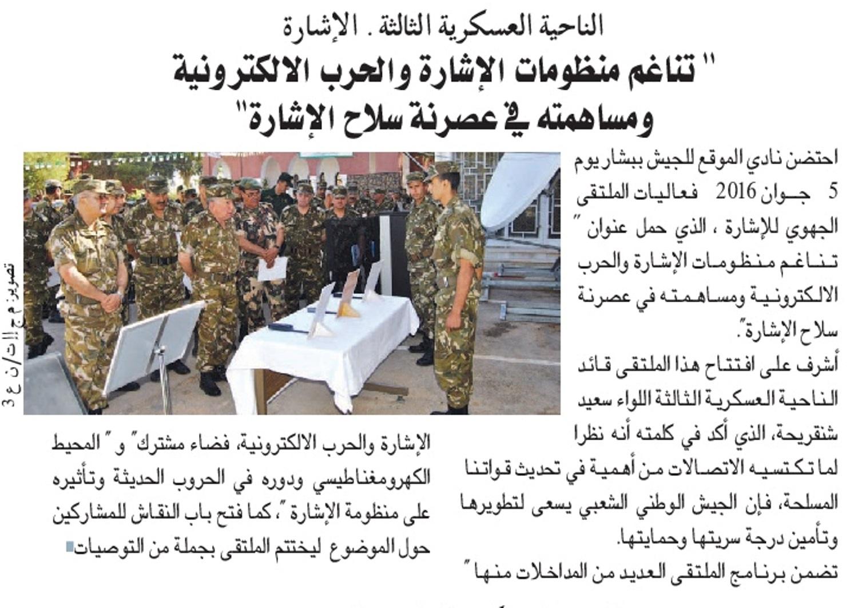 الجزائر تحصل على نظام قيادة و سيطرة C5i من شركة رايثون الأمريكيّة - صفحة 2 27716268956_a5d40f725e_o