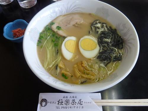 大涌谷 極楽茶屋 黒ラーメン