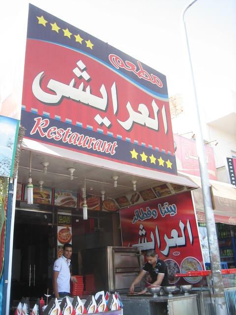 Egyptian Restaurant Near Baker Street London