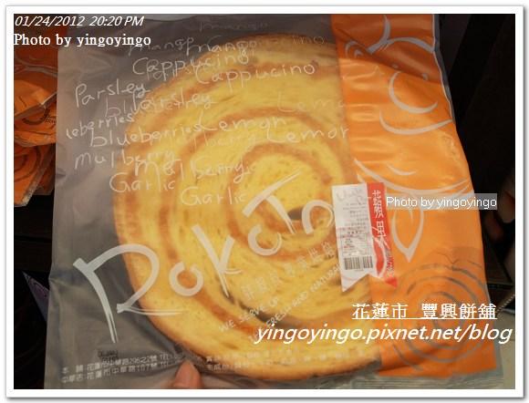 花蓮市_豐興餅舖20120124_R0050747