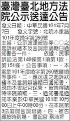 離婚事件海外版二單位刊登太平洋日報航空版報紙