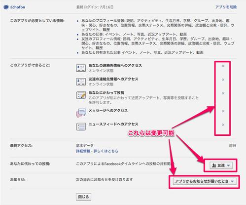 echofon for Facebookの設定を変更する(4)