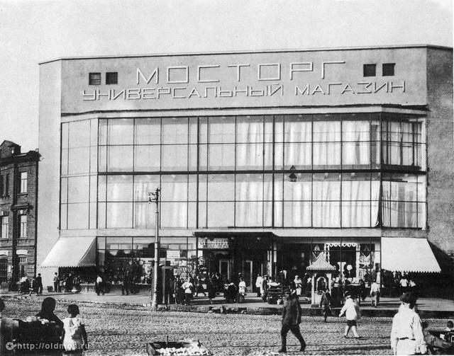 mostorg_oldmos_end_1920ties