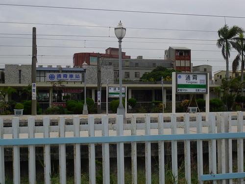 通霄火車站