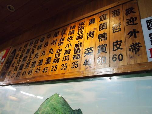 九分張記傳統魚丸