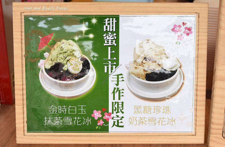台中一中街霜府美食冰品小吃豆花仙草雪花冰抹茶珍奶03