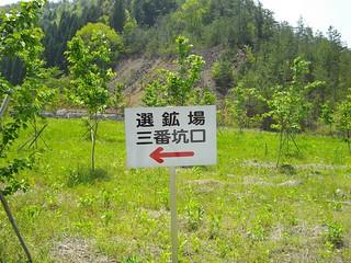 吉岡銅山跡 #13