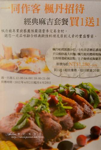 楓丹Machi套餐001.jpg