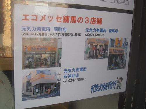 店舗@元気力発電所(練馬)