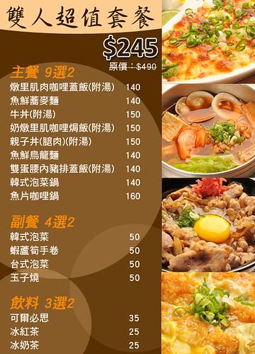 17P_menu