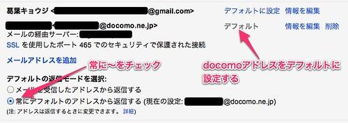 Gmail-docomo