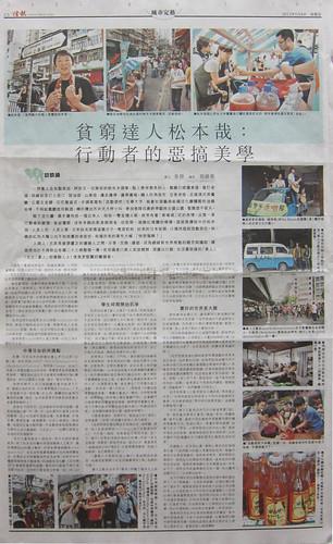 4/5/2012 信報 Shun Po <城市定格>
