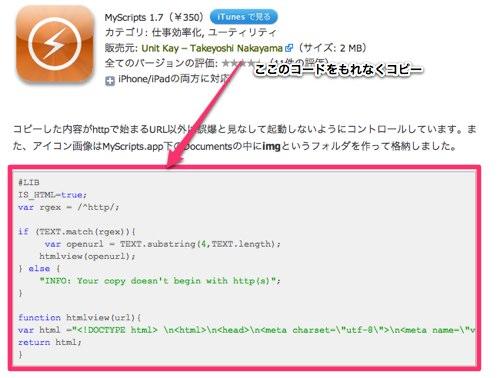 BrowserSelector2 – やっぱりSafariじゃないブラウザで開きたい | 代助のブログ