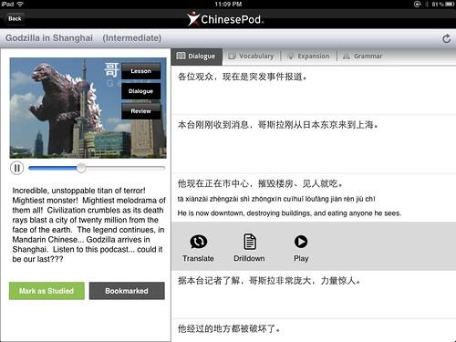 ChinesePod 的iPad应用程序