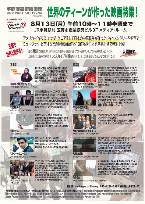 webdice_2012_UPAF