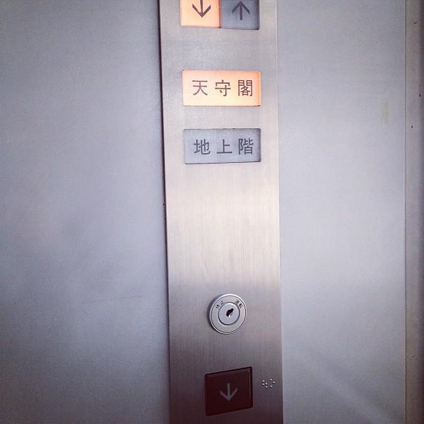 天守閣行きエレベーター。語感がツボ。
