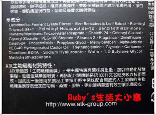 ATK美肌煥采生物纖維面膜 (3)