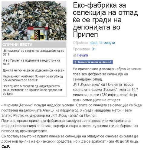 Еко-фабрика за селекција на отпад ќе се гради на депонијата во Прилеп