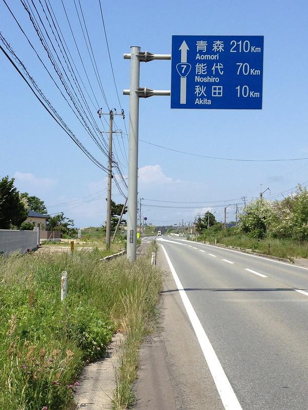 秋田市まで後10km