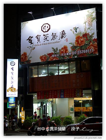 台中 金寶茶餐廳 17