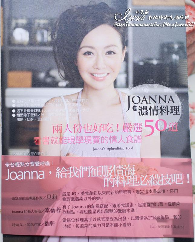 Joanna的濃情料理
