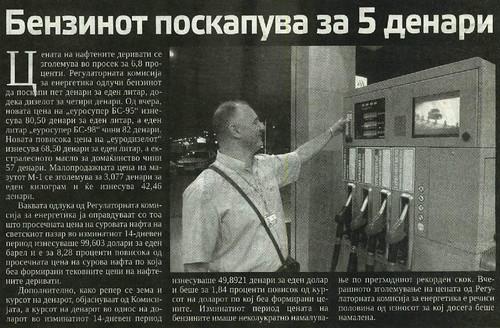 Бензинот Поскапува за 5 Денари