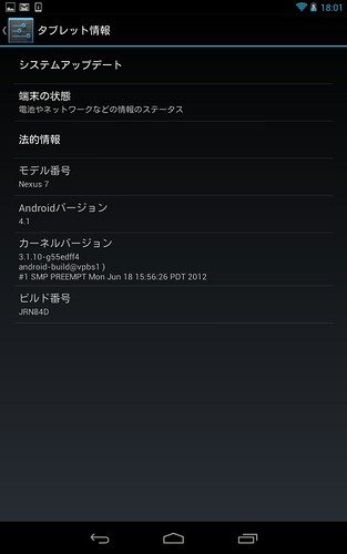 Screenshot_2012-07-27-18-01-52