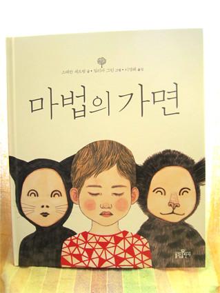 Le masque-coreen1