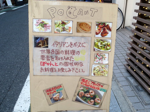 看板@ぽかんと(江古田)