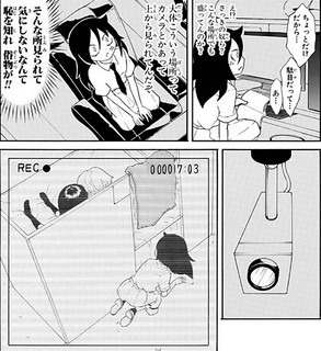 Watamote_vol6_076p