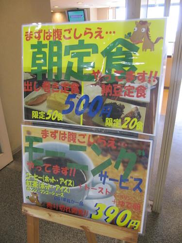 京都競馬場京藤の朝定食
