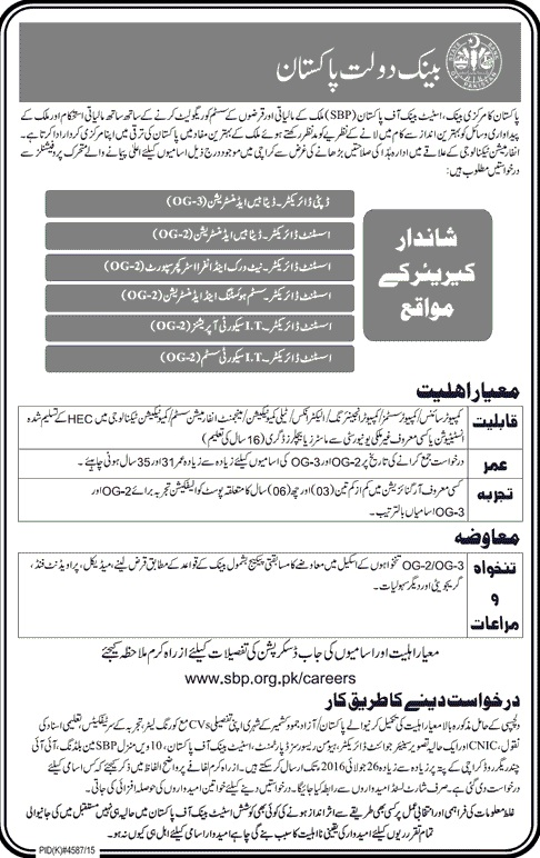 State Bank of Pakistan Excellent Career Opportunities