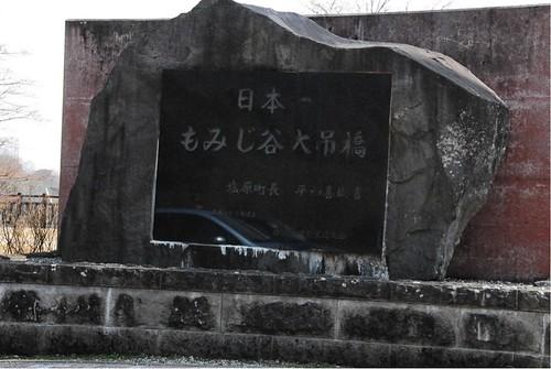 もみじ谷大吊橋石碑